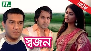 getlinkyoutube.com-Bangla Natok - Swajan (স্বজন) | Sarika, Sajal, Tutul | NTV Drama by Noresh Buiyan