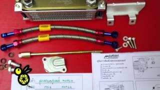 getlinkyoutube.com-oilcooler Morin msx ชุดออยคูลเลอร์รถ Honda MSX