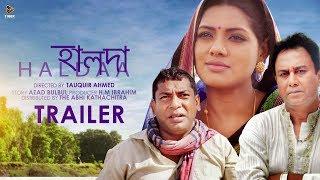 Haldaa (2017) | Official Trailer | Mosharraf Karim | Tisha | Zahid Hasan | Tauquir Ahmed