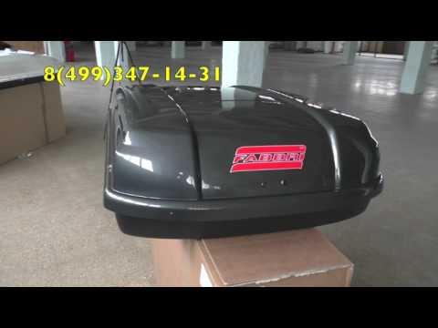 Бокс на крышу Fabbri CUBO 360 black 12A80600 (обзор, установка)