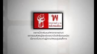 getlinkyoutube.com-พลังพลเมือง เรท