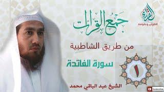 getlinkyoutube.com-الدرس الاول سورة الفاتحة  جمع القرآت السبع من طريق الشاطبية    عبد الباقي محمد