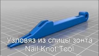 getlinkyoutube.com-Самодельный узловяз из спицы зонта / Nail Knot Tool