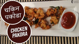 getlinkyoutube.com-Chicken Pakora