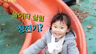 getlinkyoutube.com-놀이터에서 정전기 과학실험 미끄럼틀 놀이 Static Scientific Experiments Playground Slide Toys Play Ride Игрушки 라임튜브