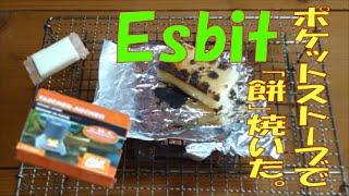 getlinkyoutube.com-Esbitポケットストーブで餅を焼く