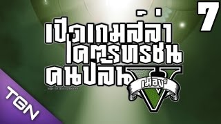 getlinkyoutube.com-Grand Theft Auto V Let's Play Thai - 07 - โยคะทำให้ผมบินได้! by Lung P
