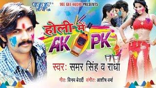 getlinkyoutube.com-Holi Me Ak Pk - Samar Singh - Video JukeBox - Bhojpuri Hot Holi Songs 2015 HD
