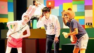 getlinkyoutube.com-シュールさ全開!『舞台 増田こうすけ劇場 ギャグマンガ日和 デラックス風味』公開ゲネプロをチラッと見せ