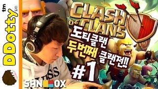 getlinkyoutube.com-대세는 벌룬!! [클래시 오브 클랜: 두번째 클랜전 #1편] Mobile Game - Clash of Clans (COC) Clans War Live  - [도티]