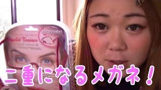 getlinkyoutube.com-#10 二重になるメガネ!