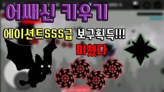 getlinkyoutube.com-어쌔신키우기 에이션트sss급 보구 얻었다 assassin - [썩쏘]