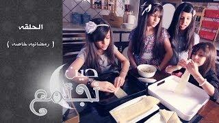 getlinkyoutube.com-[ حين نجتمع ] حلقه رمضانيه خاصه - فرقة خمسة اضواء