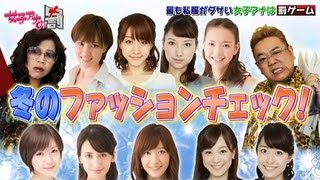 getlinkyoutube.com-女子アナ「ファッションチェック」! 3/11OAダイジェスト【女子アナの罰】