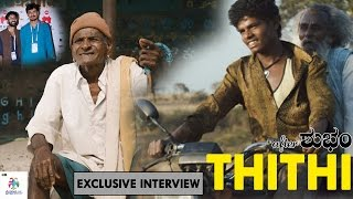 getlinkyoutube.com-Exclusive Interview with Thithi Film team @ BIFFeS 8