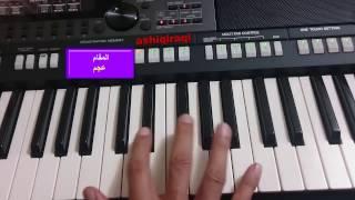 getlinkyoutube.com-تعلم عزف كان يا ما كان - ميادة الحناوي
