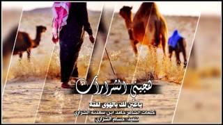 getlinkyoutube.com-هجيني الشرارات - ياعين لك بالهوى لفته - الشاعر حامد ابن سعدنه الشراري