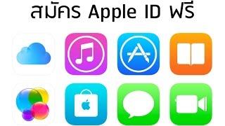 วิธีสมัคร Apple ID ง่ายๆด้วยตัวเอง2016