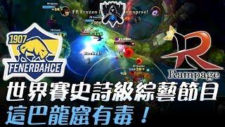 FB vs RPG 世界賽史詩級綜藝節目 這巴龍窟有毒! | S7世界大賽入圍賽
