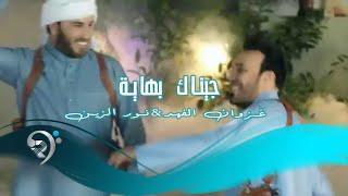 getlinkyoutube.com-نور الزين + غزوان الفهد / جيناك بهاية - Video Clip