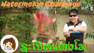 getlinkyoutube.com-ระเบิดแตงโม Watermelon Challenge | จาน่าน้อย