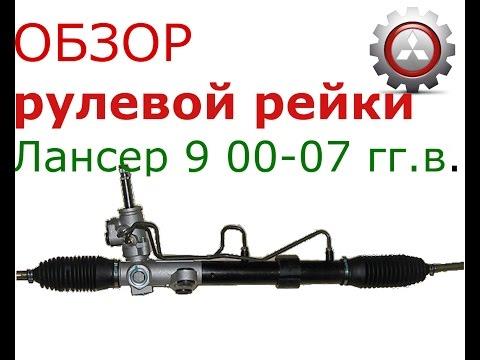 Рулевая Рейка MURATO на Lancer годов выпуска