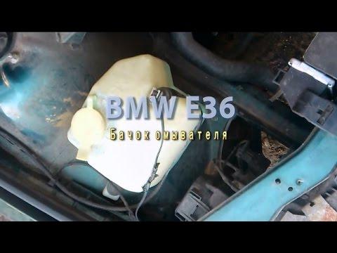 BMW E36 - снимаем бачок омывателя (забиваются форсунки)