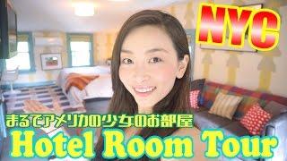 まるでオシャレな子供部屋☆ホテルルームツアー in NYC - 2017.1.15 SasakiAsahiVlog