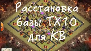 getlinkyoutube.com-Clash of Clans - Расстановка базы ТХ10 для КВ