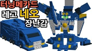 getlinkyoutube.com-터닝메카드 42화 등장 네오 장난감 변신 레고 만들기 #  Toys LEGO 풀HD 예고편 '내 이름은 네오' (Turning Mecard EP42 preview) 등장