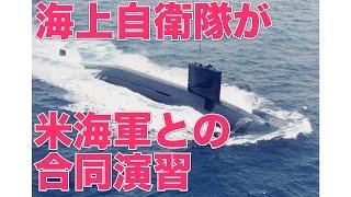 【感動する話】海自潜水艦が空母の真横に浮上【海上自衛隊】
