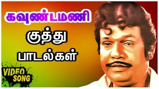 Goundamani Kuthu Songs | Video Jukebox | Goundamani Tamil Hits | Tamil Movie Songs | Music Master