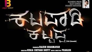 Katapadi Kattappa First Look - Tulu / Kannada Movie | Fan made