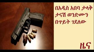 getlinkyoutube.com-Man killed his brother in Addis Ababa