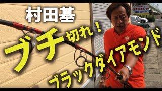 getlinkyoutube.com-村田基・ブチ切れ!ブラックダイアモンドのパワー!!