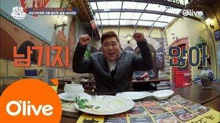 getlinkyoutube.com-One Night Food Trip 2017 문세윤, 독일 갈비 ′립헨′ 싹.쓸.이! 170222 EP.2