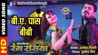 B. A.  PAAS BIBI - बी. ए. पास बीबी || RANG RASIYA || New Chhattisgarhi Movie  Song - 2018