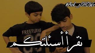 #Ask_zSHOWz ( 2 ) | نقرأ أسئلتكم ! - أسم امي ؟