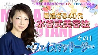 getlinkyoutube.com-美ST読者モデル水谷雅子さん 水谷式美容法①【美容口コミ広場TV第22回】(1/5)