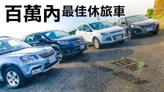 【集評】100萬買最安全的休旅車!Luxgen U6 Turbo、Ford Kuga、Skoda Yeti、Honda CR-V隨你選