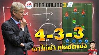 getlinkyoutube.com-แผน FIFA Online 3 : แผน 4-3-3 เกมส์ตัน? เปิดยัดแม่ง..「NEW ENGINE」