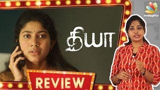 Diya (Karu) Movie Review by Vidhya   Sai Pallavi, AL Vijay Movie   Tamil Cinema