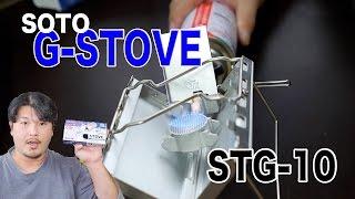 【キャンプ道具】コンパクトでなんかかっこいい!SOTO Gストーブ STG-10【アウトドア道具】