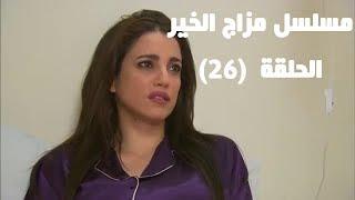 getlinkyoutube.com-Episode 26 - Mazag El Kheir Series / الحلقة السادسه والعشرين - مسلسل مزاج الخير