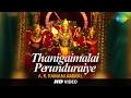Thanigaimalai Perunduraiye | HD Tamil Devotional Video | Bangalore Ramani Ammal | Murugan Songs