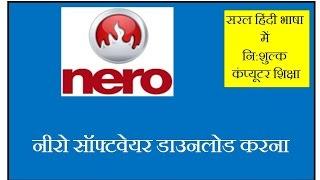 getlinkyoutube.com-How to Download Nero Software - in Hindi, Nero Software Kaise Download Kare?