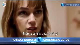 getlinkyoutube.com-مسلسل بويراز كارايل اعلان 2 الحلقة 19 مترجم للعربية