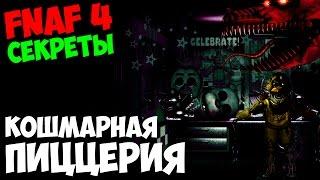 getlinkyoutube.com-Five Nights At Freddy's 4 - КОШМАРНАЯ ПИЦЦЕРИЯ! - 5 ночей у Фредди