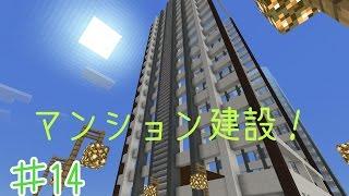 getlinkyoutube.com-【マイクラ】マインクラフトPEで都市を作る♯14マンション建設!