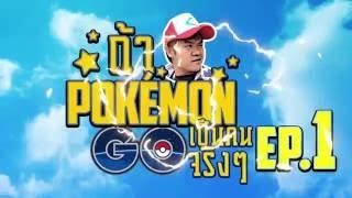 ถ้า Pokemon Go เป็นคนจริงๆ EP.1